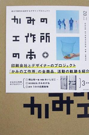 書籍『かみの工作所の本』