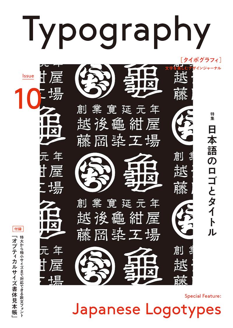 文字デザイン専門誌『Typography』
