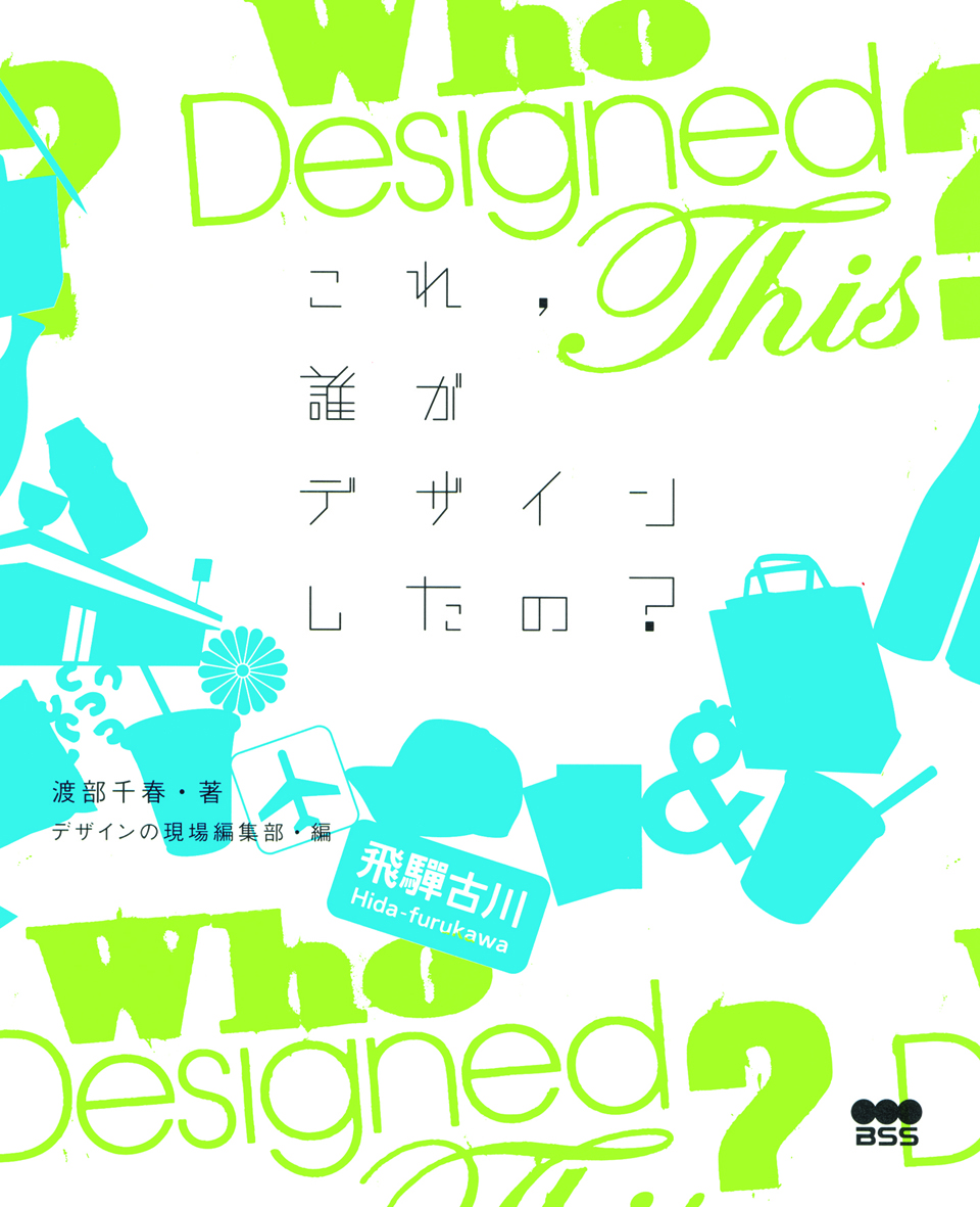書籍『これ、誰がデザインしたの?』