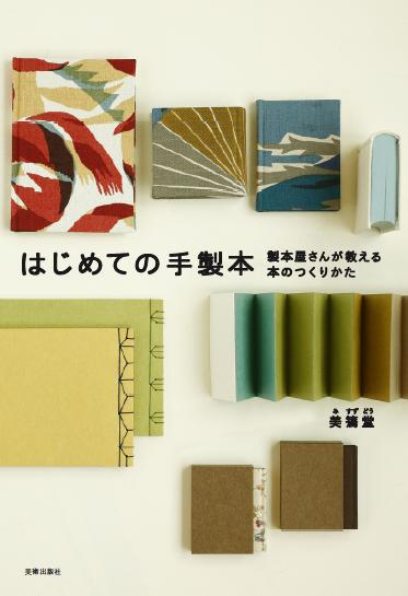 書籍『はじめての手製本 製本屋さんが教える本のつくりかた』