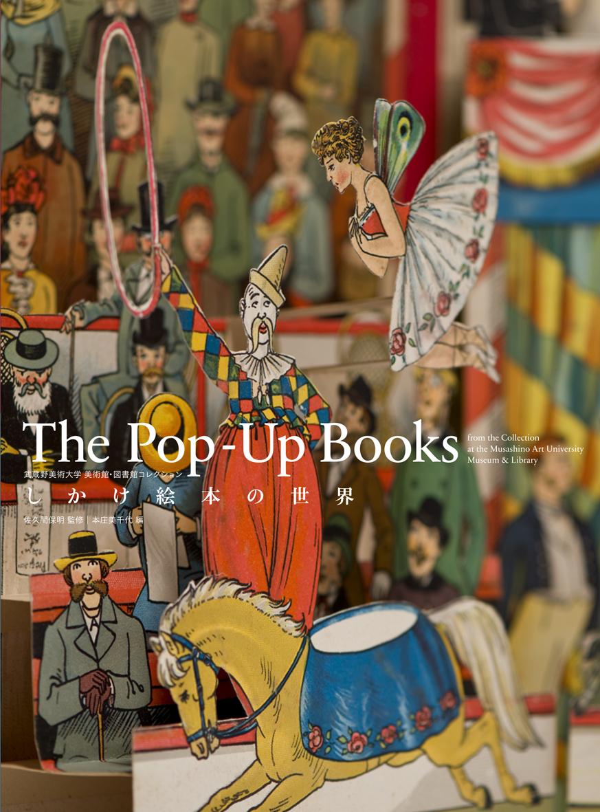 書籍『武蔵野美術大学 美術館・図書館コレクション しかけ絵本の世界』