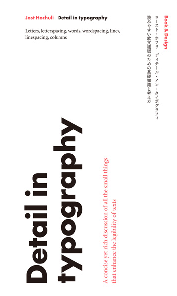 『Detail in typography』日本語版 『ディテール・イン・タイポグラフィ 読みやすい欧文組版のための基礎知識と考え方』