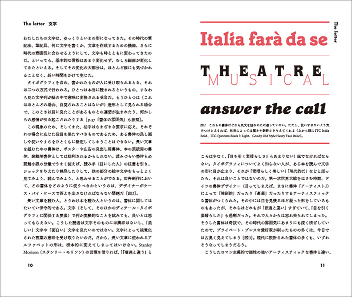 「DesignTalks05『Detail in typography』日本語版ができるまで」トークイベント 3