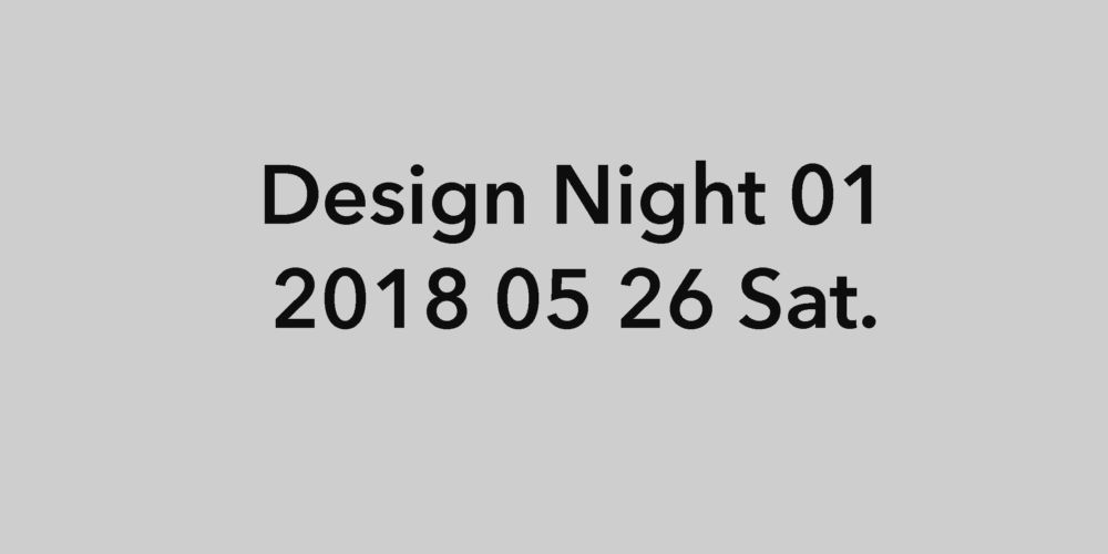 Design Night 01 「デザインについて語る会」