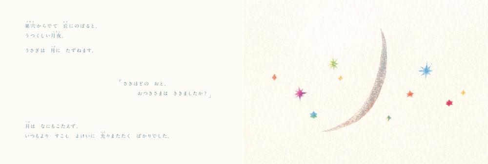 『うさぎがきいたおと』沙羅原画展 2