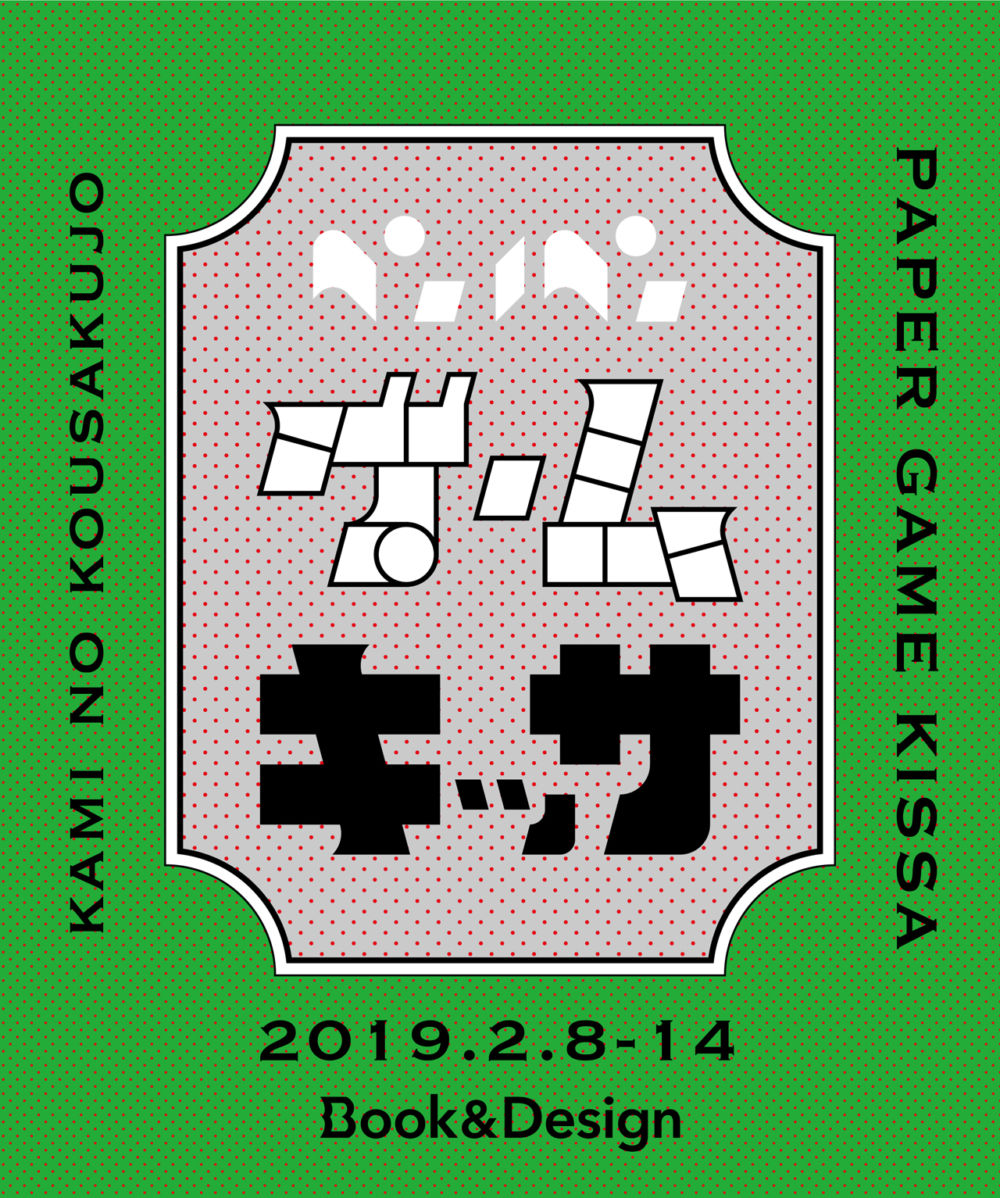 かみの工作所新作発表展「ペーパーゲームキッサ」を開催