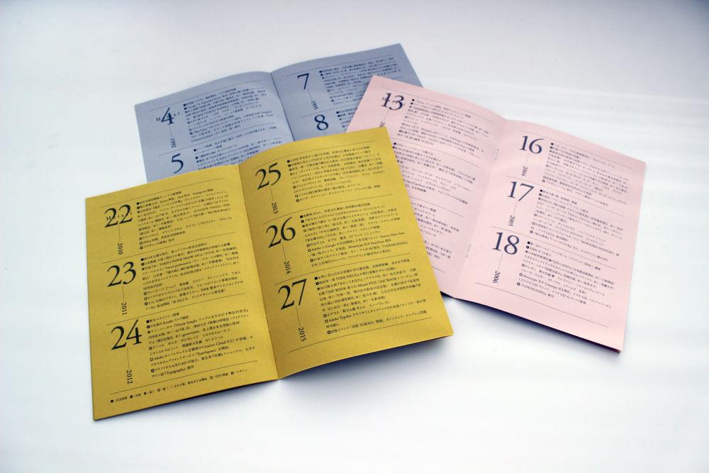 小冊子「装丁と紙でふりかえる平成」 2