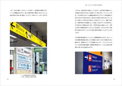 『英文サインのデザイン』 2