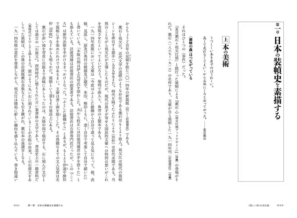 『〈美しい本〉の文化誌』[2020年4月17日発売予定] 2