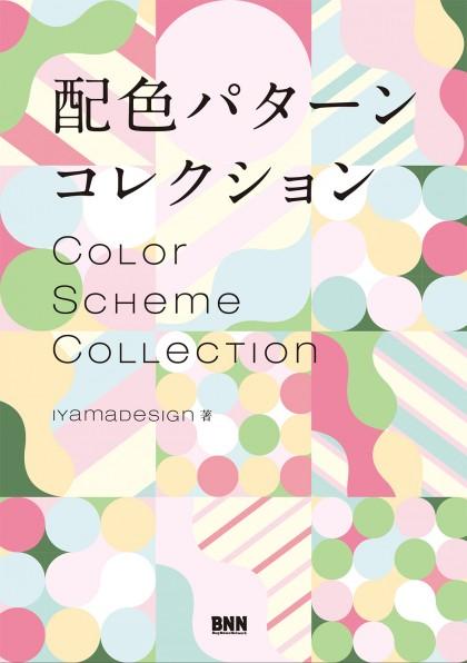 『配色パターン コレクション』