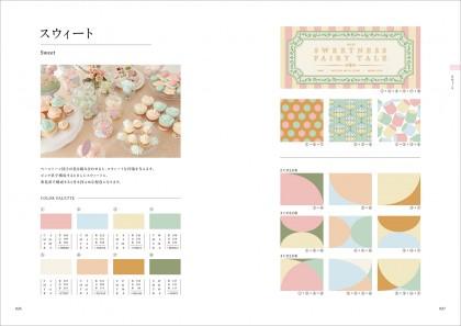 『配色パターン コレクション』 1