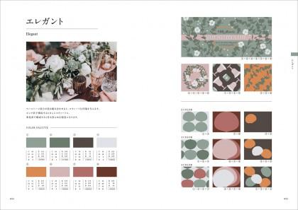 『配色パターン コレクション』 2