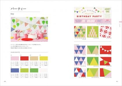『配色パターン コレクション』 3