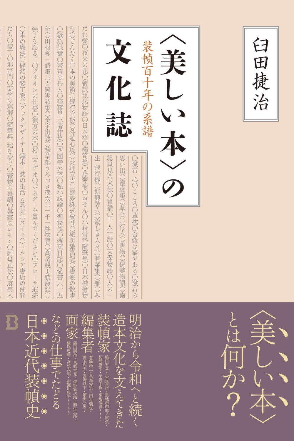 『〈美しい本〉の文化誌』[2020年4月17日発売予定]