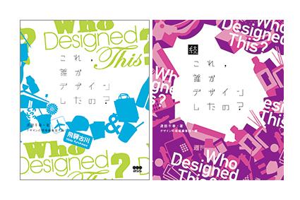 DesignTalks 02 「『これ、誰がデザインしたの?』取材裏話」トークイベント(終了)