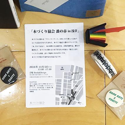 本づくり協会蚤の市 in 浅草(終了)