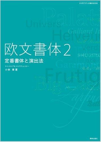 書籍『欧文書体2 定番書体と演出法』