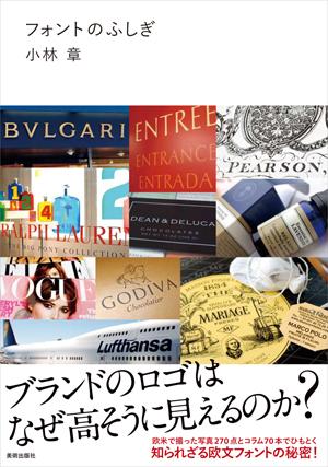 書籍『フォントのふしぎ ブランドのロゴはなぜ高そうに見えるのか?』