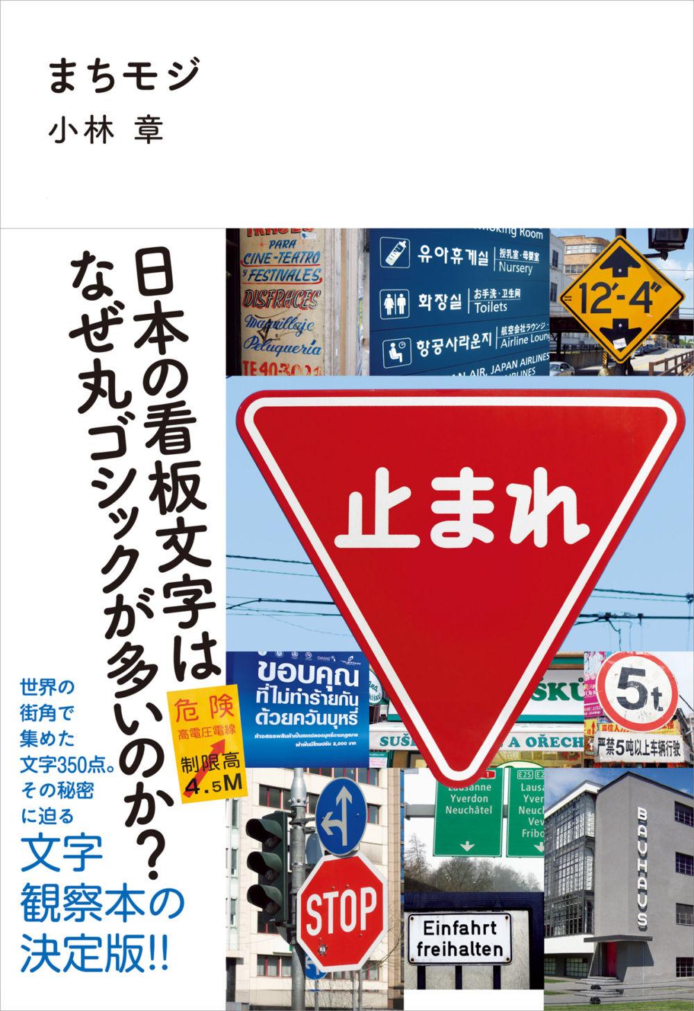 書籍『まちモジ 日本の看板文字はなぜ丸ゴシックが多いのか?』