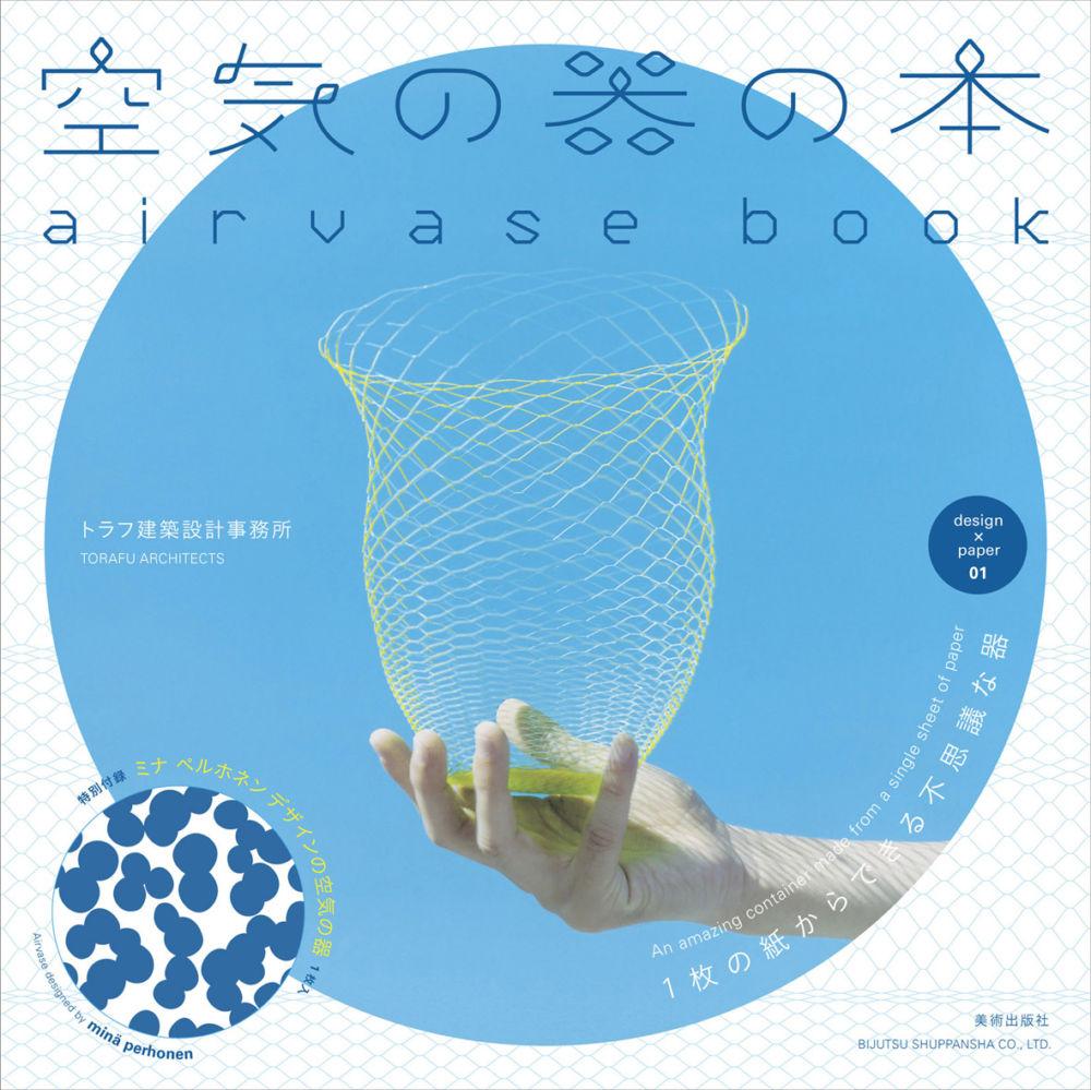 書籍『空気の器の本』