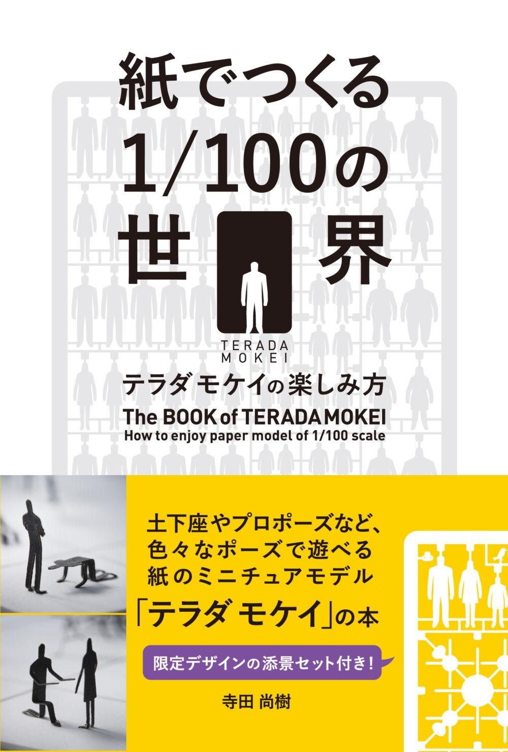 書籍『紙でつくる1/100の世界 テラダモケイの楽しみ方 』