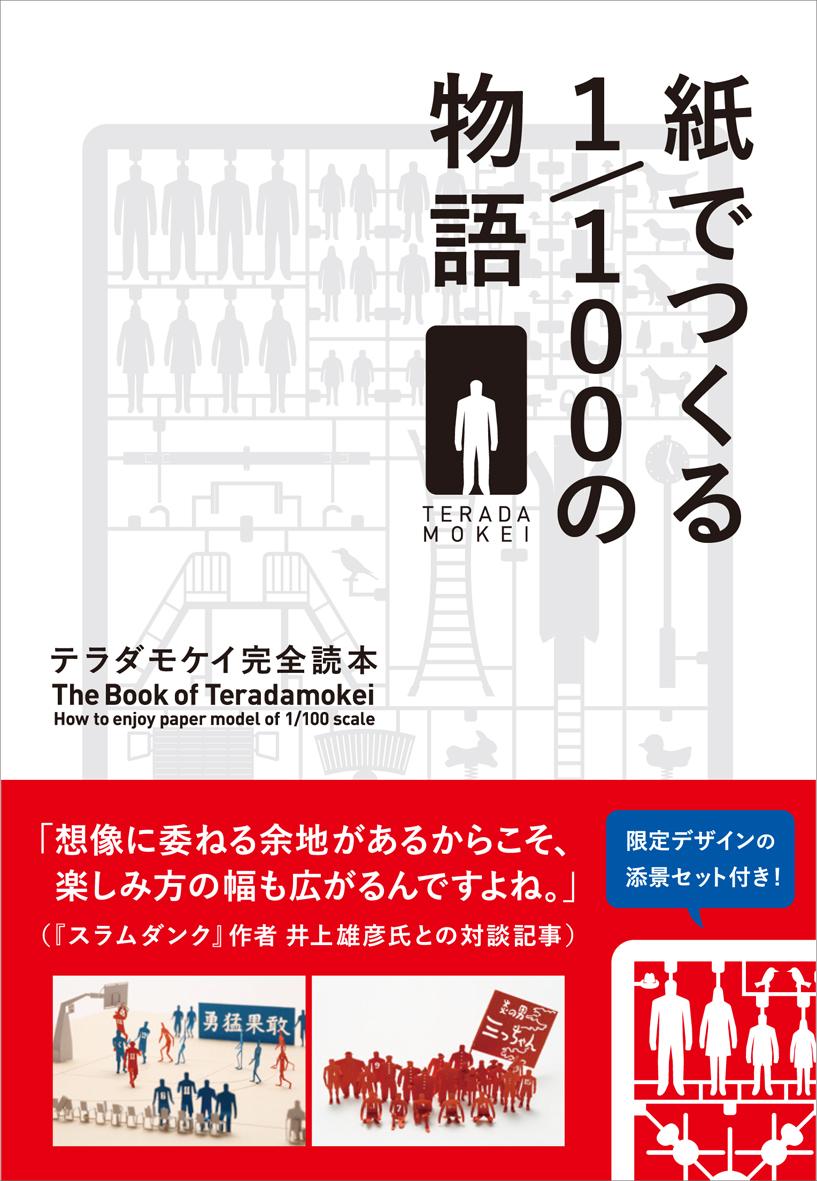 書籍『紙でつくる1/100の物語 テラダモケイ完全読本』
