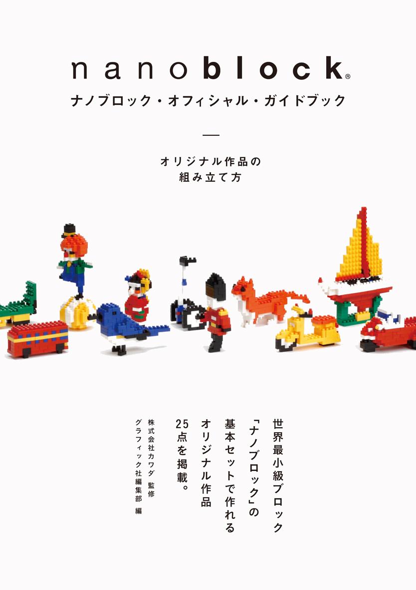 書籍『ナノブロック・オフィシャル・ガイドブック オリジナル作品の組み立て方』