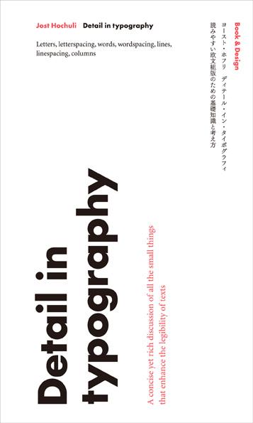 「DesignTalks05『Detail in typography』日本語版ができるまで」トークイベント