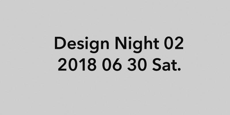 Design Night 02 「デザインについて語る会」