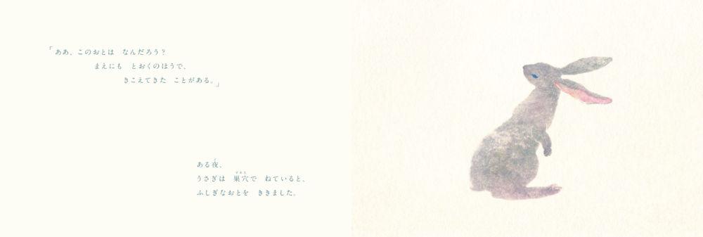 『うさぎがきいたおと』沙羅原画展 1