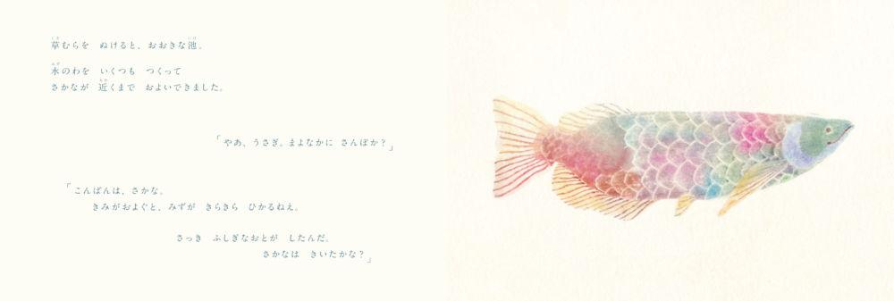 『うさぎがきいたおと』沙羅原画展 3