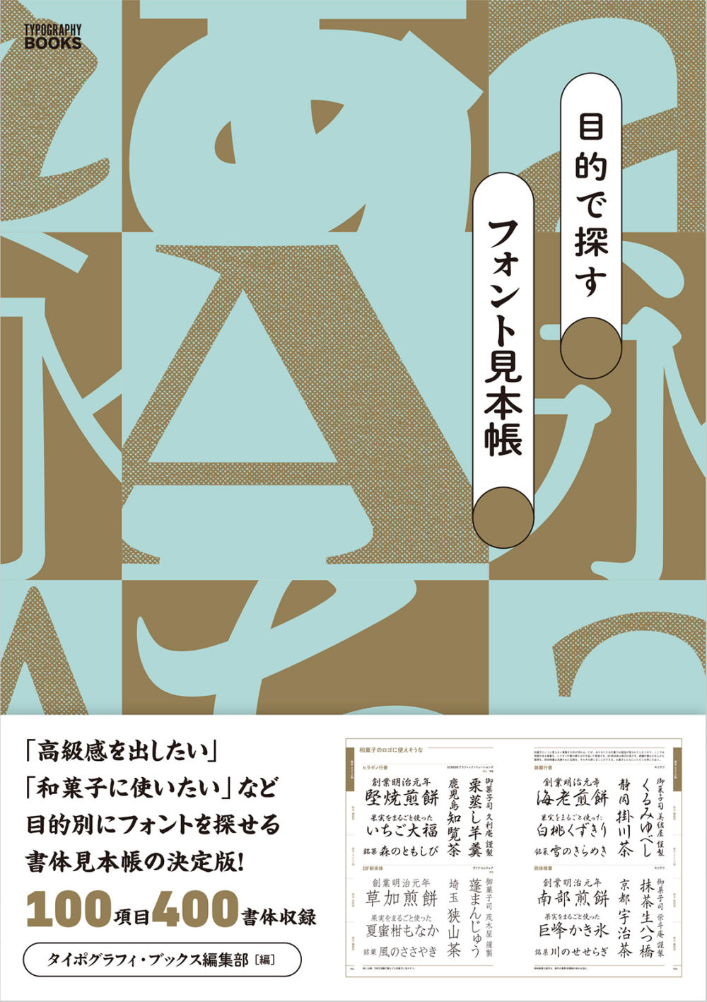 『目的で探すフォント見本帳(Typography Books)』