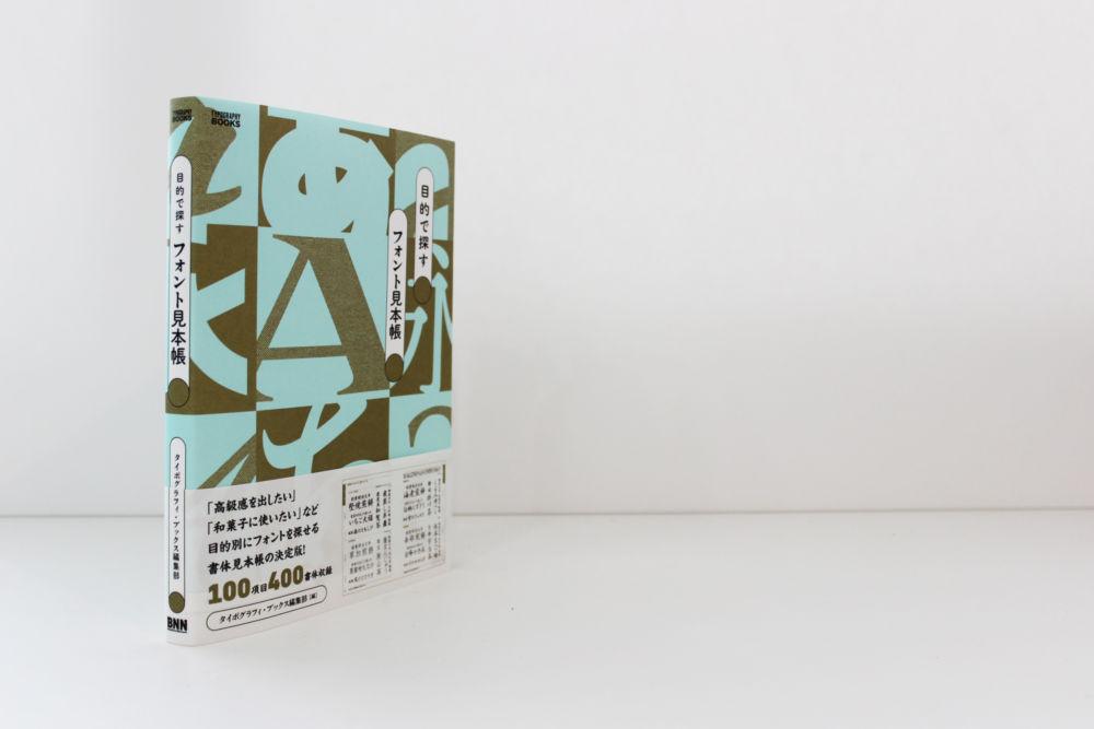 『目的で探すフォント見本帳(Typography Books)』 1