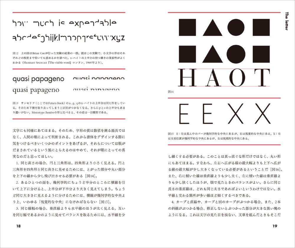 『[改訂版]ディテール・イン・タイポグラフィ 読みやすい欧文組版のための基礎知識と考え方』 2