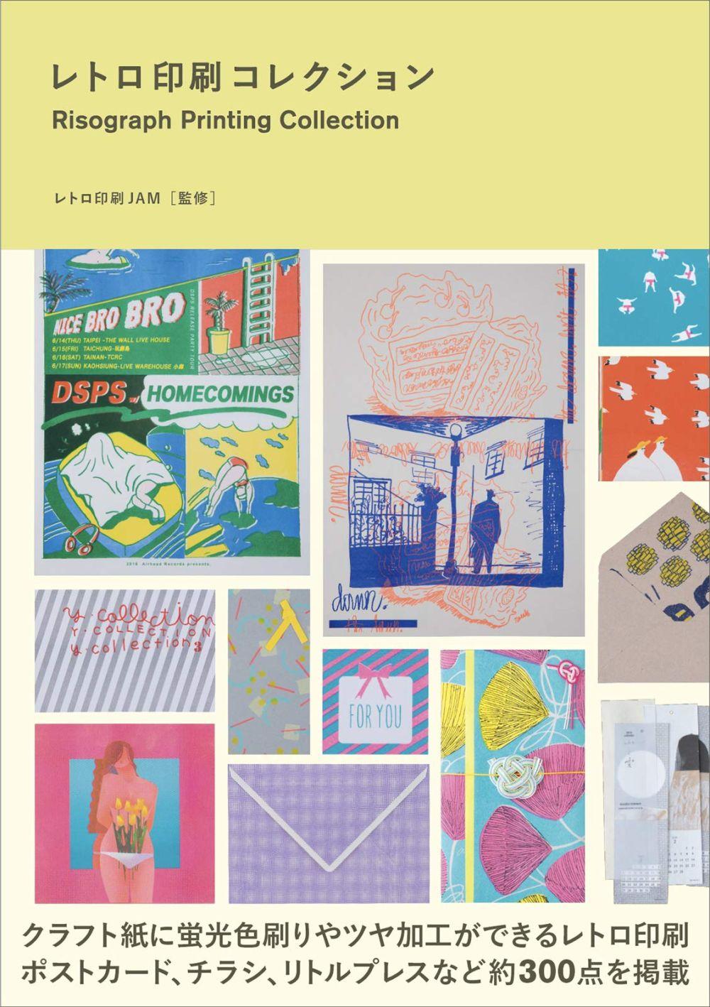 『レトロ印刷コレクション』