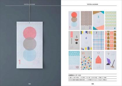 『レトロ印刷コレクション』 3