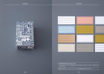 『活版印刷コレクション』 1