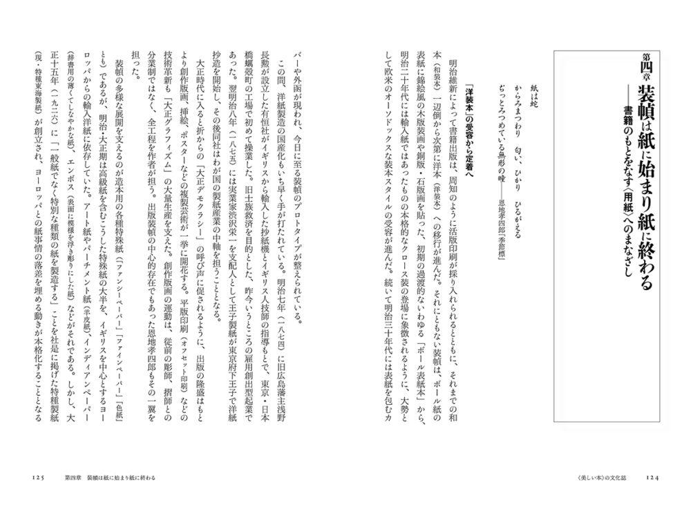 『〈美しい本〉の文化誌』[直販サイトで販売中] 3