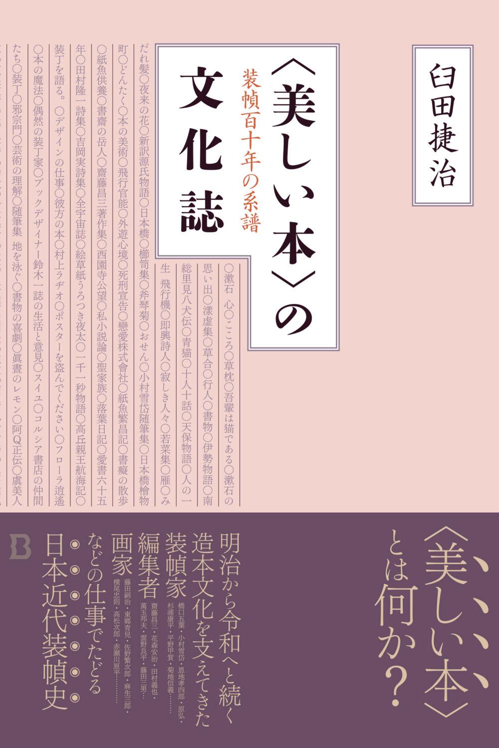 『〈美しい本〉の文化誌』[直販サイトで販売中]