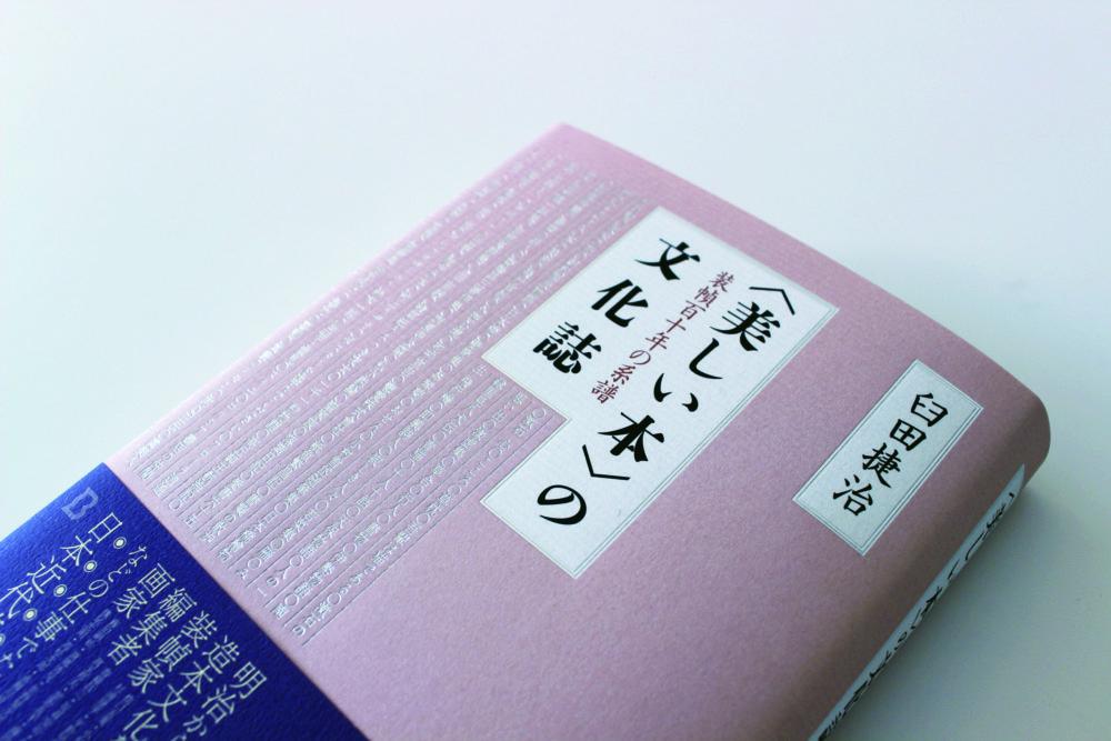 「〈美しい本〉の文化誌」展