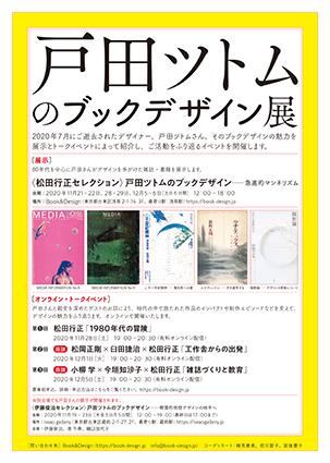 戸田ツトムのブックデザイン展(展示)
