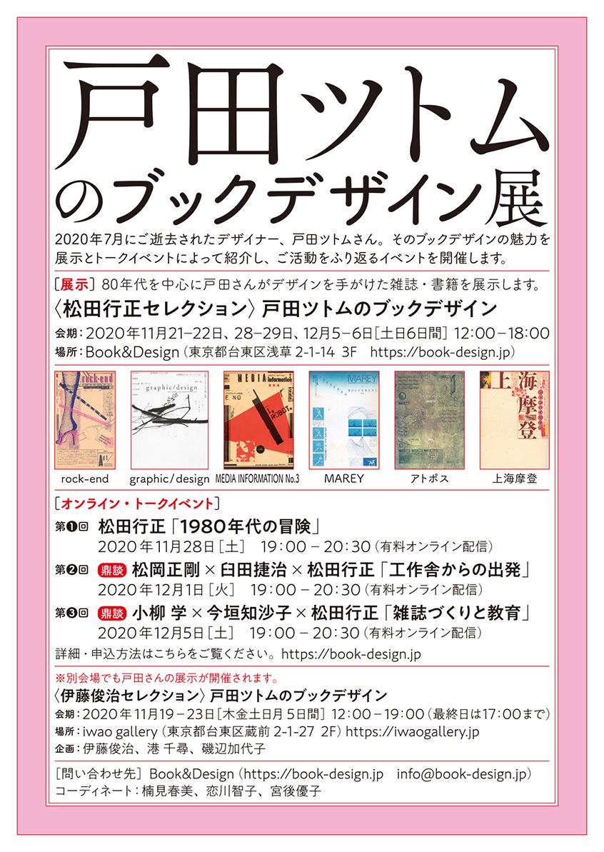 戸田ツトムのブックデザイン展(オンライントークイベント)